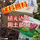 【送料無料】植え込み用土BOX※同梱不可