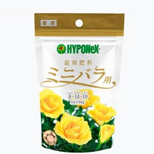 緩効性肥料 錠剤タイプ ハイポネックス ミニバラ用 80グラム