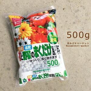 肥料 花用 野菜用 花と野菜のまくだけ肥料 緩効性肥料 粒状肥料 500グラム 自然応用化学