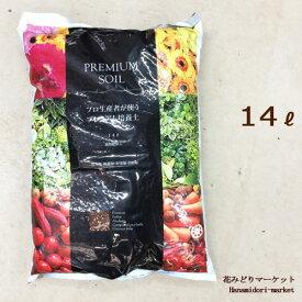 プロ生産者が使うプレミアム培養土14L *複数ご注文の場合同梱が難しい場合がございます