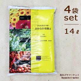 【送料無料】プロ生産者が使うふかふか培養土 14L 4袋セット【※同梱不可】