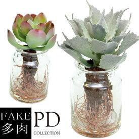 フェイク多肉植物 (造花) PDインテリア FA-1001
