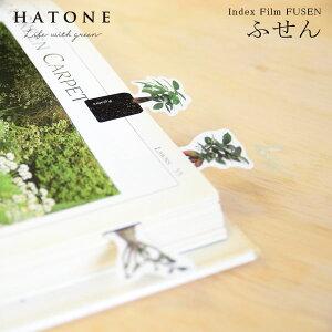 雑貨 文房具 インデックスフィルムふせん 2種類から選べます 大人 おしゃれ シンプル かわいい 観葉植物 サボテン ガジュマル パキラ 多肉植物 PD HATONE ステーショナリー 観葉 リーフ グリー