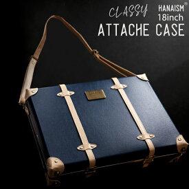 アルミフレーム アタッシュケース B4 [NNTC-00] ダイヤルロック ビジネス ブリーフケース メンズ レディース レザー 革 スーツケース ショルダーベルト 書類ケース アタッシェケース HANAism ロック付き