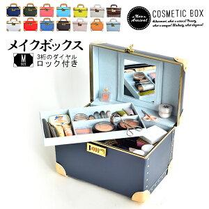 【新商品】コスメボックストレンケーストレンチケース鏡付きかわいい収納ケース全29色A