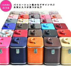 メイクボックスコスメボックス【#】トレンケーストレンチケース鏡付きかわいい収納ケース全29色10P03Dec16