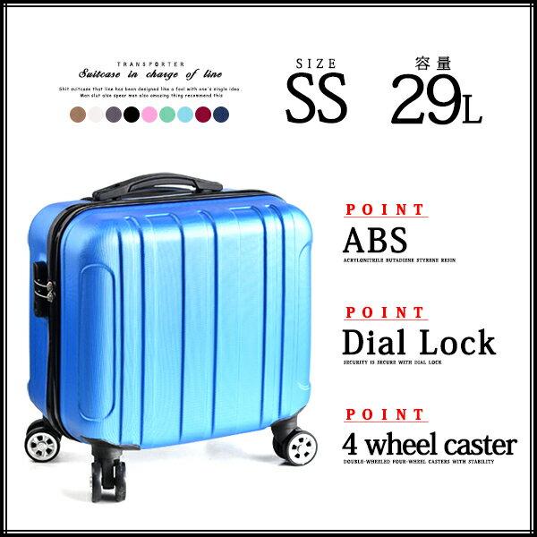 ネイビー スーツケース 機内持ち込み 可 [tk17] 超軽量 16インチ ssサイズ キャリーケース おしゃれ かわいい 出張用 旅行バック 2日 3日 新作
