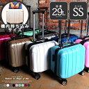 機内持ち込み 可 スーツケース 機内持ち込み 可 [tk17] 超軽量 16インチ ssサイズ キャリーケース おしゃれ かわいい 出張用 旅行バック 2日 3...