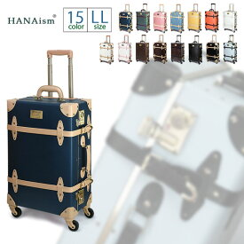 【送料無料】HANAsim トランク NN(LLサイズ) キャリーケース かわいい 人気 TSAロック 4輪 スーツケース お洒落な旅行カバン インテリア レトロ アンティーク 36L 3〜5泊