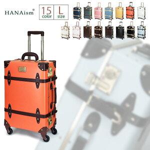【送料無料】HANAsim トランク NN(Lサイズ) キャリーケース かわいい 人気 TSAロック 4輪 スーツケース お洒落な旅行カバン インテリア レトロ アンティーク 26L 2〜4泊