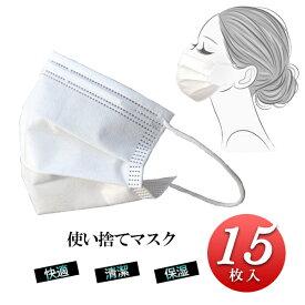 go to トラベルキャンペーン 【即納】【メール便送料無料】15枚入り 三層 マスク 在庫あり mask 白色 ホワイト 使い捨て レギュラーサイズ 送料無料 フェイスマスク フィット 掃除