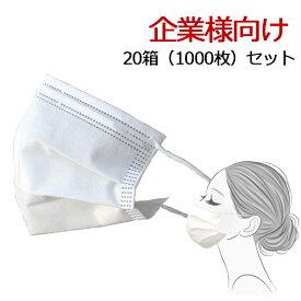 【あす楽対応】【企業様向けまとめ買い1000枚セット】20袋セット 在庫あり SU 三層マスク 日本国内発送 白色 ホワイト mask 【一袋50枚入】マスク 使い捨て レギュラーサイズ 送料無料 フェイスマスク フィット 保湿 掃除
