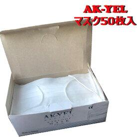 【予約3月14日順次発送】送料無料 AK-YEL mask 【1箱50枚入り】 白色 トルコ空輸分 マスク 使い捨て レギュラーサイズ インフルエンザ 花粉症 風邪 咳 証明書付き