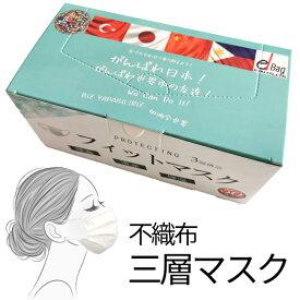 【あす楽対応】【1箱50枚入】在庫あり WWW 三層マスク 白色 日本国内発送 ホワイト mask マスク 使い捨て レギュラーサイズ 送料無料 フェイスマスク フィット 保湿 掃除