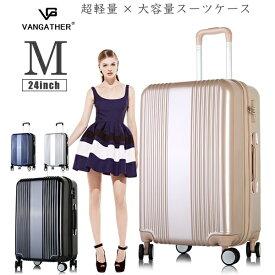 スーツケース キャリーケース キャリーバッグ [2199] Mサイズ TSAロック vangather ポリカーボネート ABS トラベル 軽量 24インチ おしゃれ かわいい 旅行かばん 1年保証