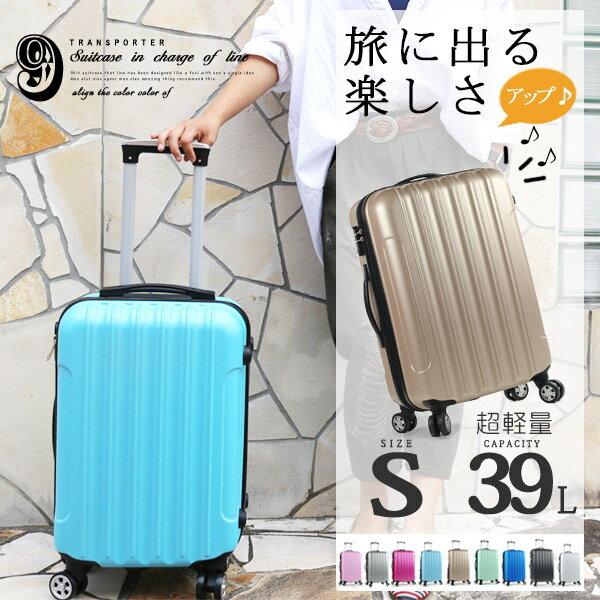 【SS】スーツケース キャリーケース キャリーバッグ 〜50リットル 機内持ち込み 可 [TK20] 超軽量 sサイズ おしゃれ かわいい 出張用 旅行バック 2日 3日 新作