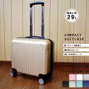 スーツケース 16インチ 機内持ち込み[DJ002] 超軽量 16インチ ssサイズキャリーケース おしゃれ かわいい 出張用 旅行バック