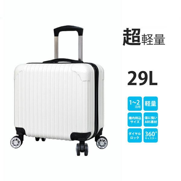 【割引クーポン配布中】ホワイト 16インチ 旅行用品 オリジナル スーツケース 〜50リットル 機内持ち込み[DJ002-wh] 超軽量 16インチ ssサイズキャリーケース おしゃれ かわいい 出張用 旅行バック 【gwtravel_d19】
