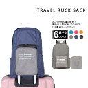 【メール便送料無料】折りたたみ リュックサック 【pc14】バッグ旅行 折り畳み 大容量 旅行 便利グッズ バック トラベルバッグ スーツ…