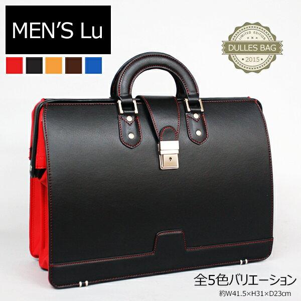 【20日まで割引クーポン付】ダレスバッグ コンビカラー お洒落なビジネスバッグ 0715 男性へのプレゼント ビジネス鞄 ブリーフケース MEN'S Lu ドクターバッグ