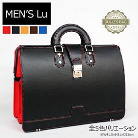 ダレスバッグ コンビカラー お洒落なビジネスバッグ 0715 男性へのプレゼント ビジネス鞄 ブリーフケース MEN'S Lu ドクターバッグ