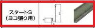 【期間限定ポイント2倍】★旭トステム外装 ラ・ドゥーナス スタートS(ヨコ張り用) 役物色:SFベース色 長さ:3030ミリ 1本【外壁材 金属サイディング 新築・リフォーム】