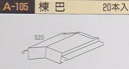 【楽天最安値挑戦】<アサヒ製> 『 棟巴    棟の両端エンドに使用  』屋根材 カラーベスト・コロニアル用 クアッド・グラッサ 金属屋根にも使用可能 <0.35ミリ GLガルバリュウム鋼板役物部材> <カラー10色 ブラック、ブラウンなど>】