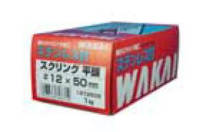 ★ステンレススクリュー釘 12X50ミリ  平頭 1箱(1Kg) 若井産業WAKAI