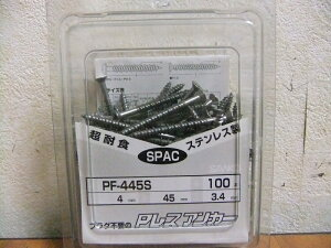 ★<Pレスアンカー> 超耐食ステンレス製 Pレスアンカー PF−445S 100本 1箱 サラ頭タイプ ビス サンコーテクノ