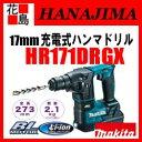 【期間限定ポイント2倍】★マキタ MAKITA 充電式 17mm ハンマドリル HR171DRGX 18V ワンハンド 小型 軽量 バッテリー 充電器 ケー…