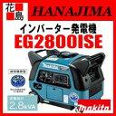 【期間限定ポイント2倍】★マキタ MAKITA インバーター発電機 EG2800ISE 定格2.8kVA 質量68Kg 超低騒音型 PC・精密機器への電気配…
