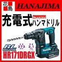 【期間限定ポイント2倍】マキタ Makita 17mm 充電式ハンマドリル【HR171DRGX】18V 1860Bx2 バッテリー 充電器 ケース付 ワンハン…