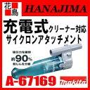 【期間限定ポイント2倍】マキタ Makita 充電式クリーナー サイクロンアタッチメント【A-67169】ワンタッチ脱着 ゴミを遠心分離 吸引…