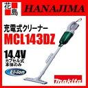 【期間限定ポイント2倍】マキタ MAKITA 充電式クリーナー掃除機【MCL143DZ】カプセル式 14.4V 本体:948x102x148mm(パイプ/ノズル…
