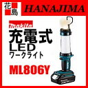 【期間限定ポイント2倍】マキタ MAKITA 充電式 LED ワークライト【ML806Y】14.4V/18V メインLED20灯 サブLED1灯 光拡散樹脂 (ラ…