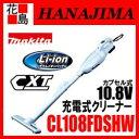 【期間限定ポイント2倍】マキタ Makita 充電式クリーナー【CL108FDSHW】10.8V【一部地域 期間限定送料無料】 リチウムイオンバッテリ…