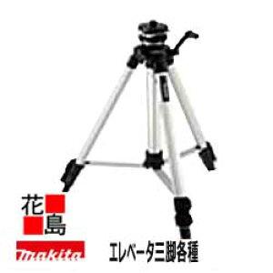 レーザー墨出し器 マキタ エレベータ三脚 下部レーザースポット光投射可能 スタンダードタイプ 高さ調整670-1800mm TK00LM4001