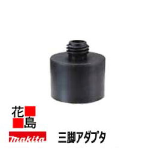 レーザー墨出し器 マキタ 三脚アダプタ エレベーター三脚 下部レーザースポット光投射可能 SK21P/PZ SK20SP/Z適用 TK00LM1002