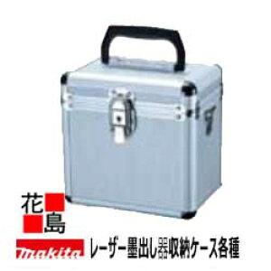 レーザー墨出し器 マキタ 収納ケース エレベーター三脚 下部レーザースポット光投射可能 SK14P/SK23P適用 A-59514