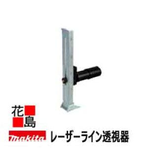 レーザー墨出し器 マキタ レーザーライン透視器 エレベーター三脚 受光距離:5-10m 受光精度:±1mm サイズ:66x100x500mm 質量:1.4kg A-47880