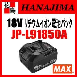【期間限定ポイント2倍】★マックス MAX 18V リチウムイオン電池パック 【JP-L91850A】5.0Ah 水漏れ警告機能 新冷却機能 静音充電