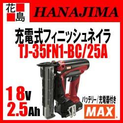 【期間限定ポイント2倍】★マックス MAX 充電式フィニッシュネイラ【TJ-35FN1-BC/25A】 ピンネイラ ピン打機 反動吸収機構 18V 2.5Ah 本体 充電器付き
