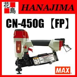【期間限定ポイント2倍】マックス MAX 常圧コイルネイラ CN-450GFP 32-50mm釘対応 イーグルガイド機構搭載 内装 石工ボード 六角棒スパナ4mm他【返品不可】【代引き不可】