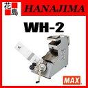 【期間限定ポイント2倍】マックス MAX  WH−2 バラ釘連結機 プラシート連結 釘打機200本/巻仕様 シート長1.3m/巻 シートホルダ…
