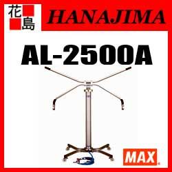 【期間限定ポイント2倍】マックス MAX エアツール AL-2500A エアリフタ 石こうボード 張り天ボード等 押し上げ工具【返品不可】【代引き不可】
