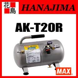 【期間限定ポイント2倍】マックス MAX エアタンク AK-T20R 一般釘打機・エアツール専用 常圧接続 容量17L タンク内防錆処理済【返品不可】【代引き不可】