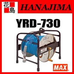 【期間限定ポイント2倍】マックス MAX ホースドラム YRD-730 YRHφ7.0mmx30m付 やわらくホースドラムシリーズ【返品不可】【代引き不可】