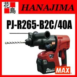 【期間限定ポイント2倍】マックス MAX 充電式ハンマドリル PJ-R265-B2C/40A 4.0Ah 電池パックに5段階の残量表示機能 高速穿孔 ハイパワー 軽量3.7kg【返品不可】【代引き不可】