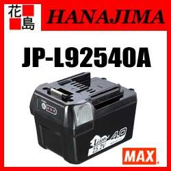 【期間限定ポイント2倍】マックス MAX リチウムイオン電池パック JP-L92540A 4.0Ah 25.2V 5段階残量表示機能 各種安全保護回路 短時間フル充電【返品不可】【代引き不可】