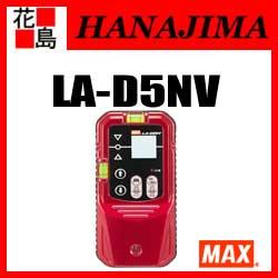 【期間限定ポイント2倍】マックス MAX レーザー受光器 LA-D5NV 高出力(高輝度)パルスレーザ墨出器(赤レーザ用) パルス光専用受光方式250 【返品不可】【代引き不可】